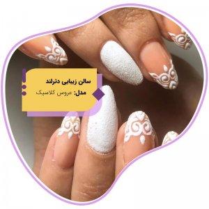 طراحی ناخن سفید مدل عروس سفید خطی - دترلند