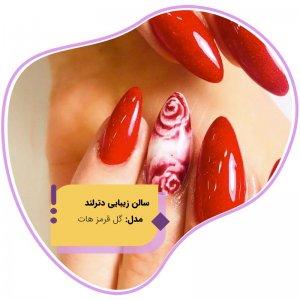 طراحی ناخن طرح گل قرمز زیبا - دترلند