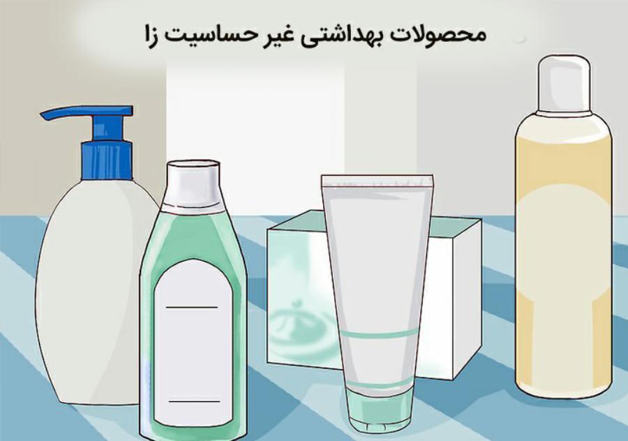 محصولات بهداشتی غیر حساسیت زا