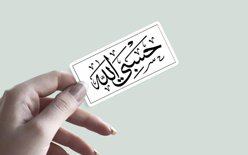 نوشته حسبی الله برای تاتو