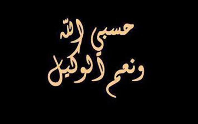 طرح نوشته حسبی الله برای تتو