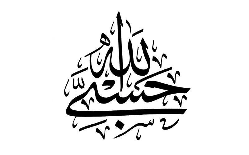 طرح تاتو نوشته حسبی الله