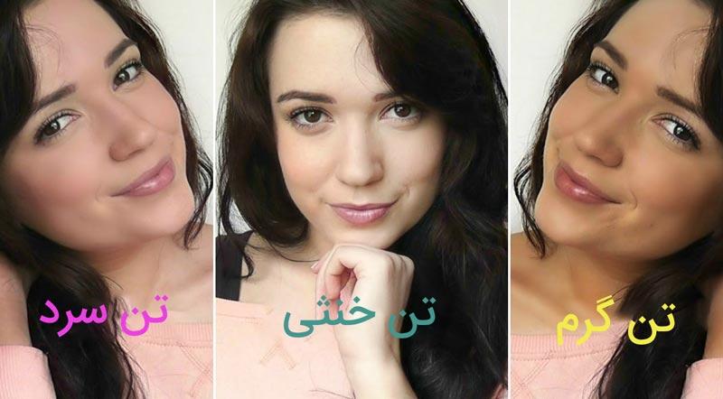 بررسی تن رنگ پوست