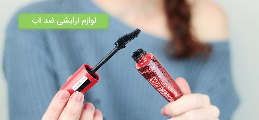 استفاده از لوازم آرایشی ضد آب